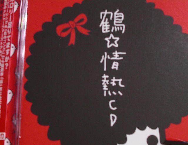 おなじみCD購入日記