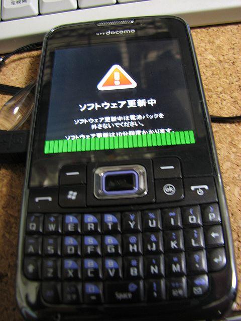 SC-01B ソフトウェアアップデート
